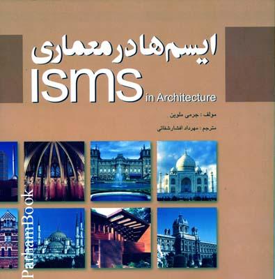 ايسم ها در معماري ISMS