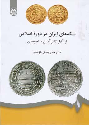 سكه هاي ايران در دوره اسلامي از آغاز تا برآمدن سلجوقيان