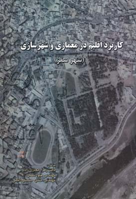 كاربرد اقليم در معماري و شهرسازي(شهر سقز)