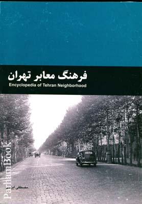 فرهنگ معابر تهران