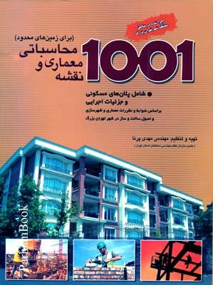 1001نقشه معماري و محاسباتي