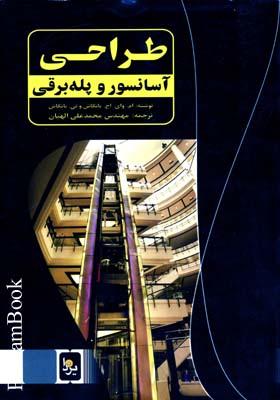 طراحي آسانسور و پله برقي