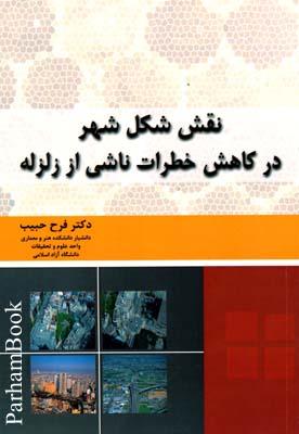 نقش شكل شهر در كاهش خطرات ناشي از زلزله