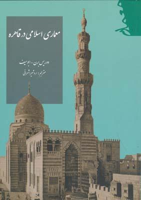 معماري اسلامي در قاهره