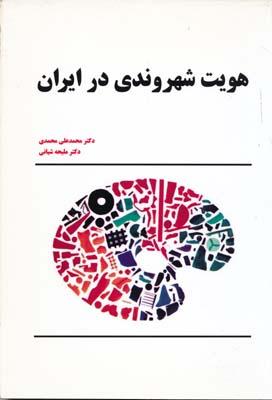 هويت شهروندي در ايران