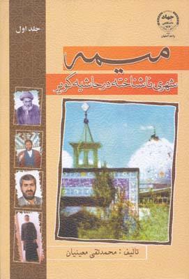ميمه شهري ناشناخته در كوير