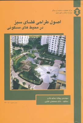 نشريه 393 اصول طراحي فضاي سبز