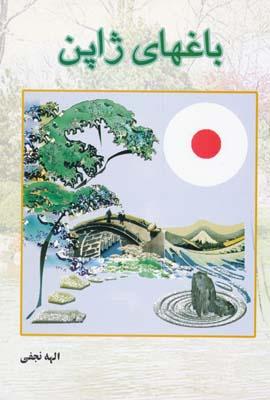 باغهاي ژاپن