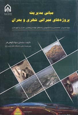 مباني مديريت پروژه هاي عمراني.شهري و بحران