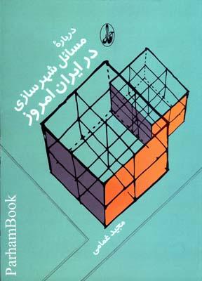 درباره مسائل شهرسازي در ايران امروز