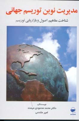 مديريت نوين توريسم جهاني