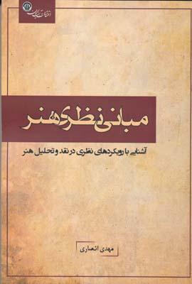 مباني نظري هنر شوميز - انصاري