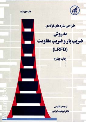 طراحي سازه هاي فولادي LRFD چ4