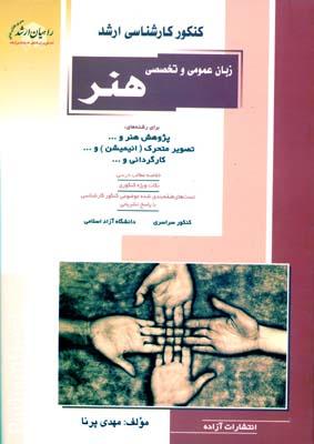 كنكور ارشد زبان عمومي و تخصصي هنر