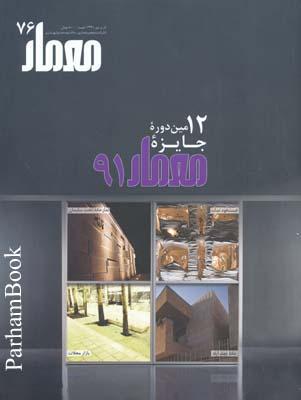 مجله معمار 76  جايزه 91