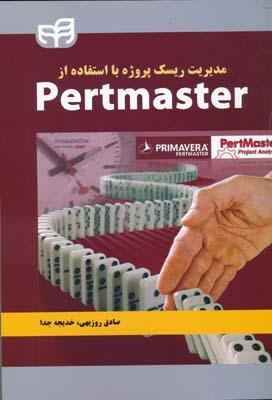 مديريت ريسك پروژه با استفاده ازpertmaster همراه با cd - روزبهي