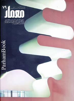 مجله معمار 79  تونس