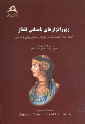 زيور افزارهاي باستاني قفقاز