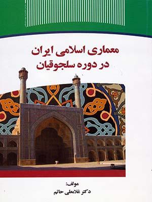 معماري اسلامي ايران در دوره سلجوقيان