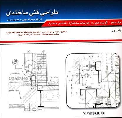 طراحي فني ساختمان