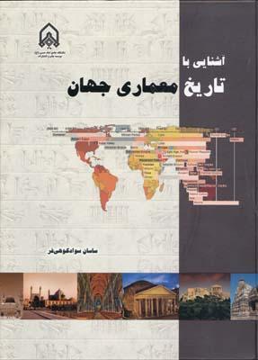 آشنايي با تاريخ معماري جهان