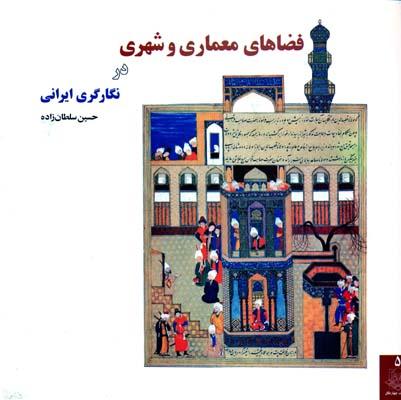 فضاهاي معماري و شهري در نگارگري ايراني
