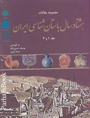 هشتاد سال باستان شناسي ايران