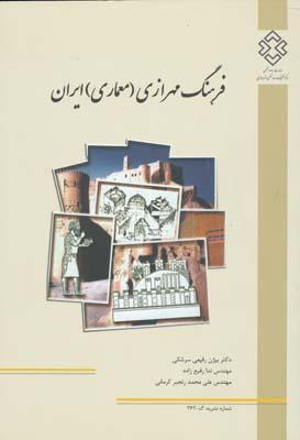 نشريه 362 فرهنگ مهرازي (معماري) ايران