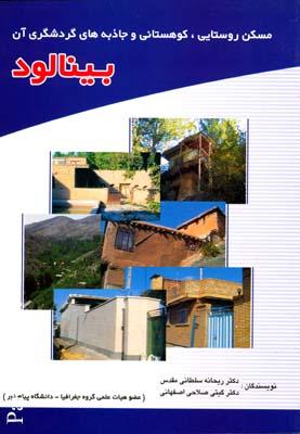 مسكن روستايي بينالود