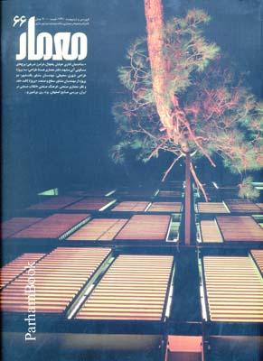مجله معمار 66 ساختمان اداري خيابان يخچال فروردين و ارديبهشت 90