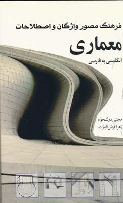 فرهنگ مصور واژگان و اصطلاحات معماري انگليسي به فارسي
