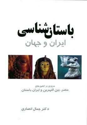 باستان شناسي ايران و جهان