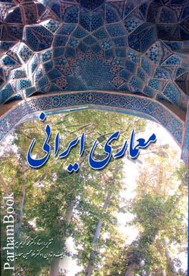 معماري ايراني