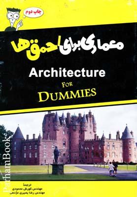 معماري براي احمق ها