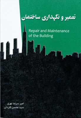 تعمير و نگهداري ساختمان