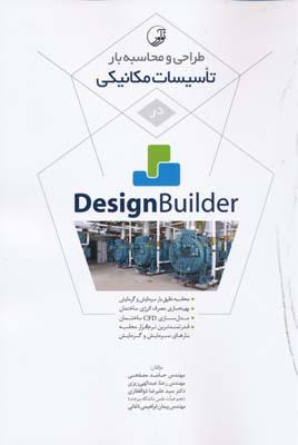 طراحي و محاسبه بار تاسيسات مكانيكي در designbuilder