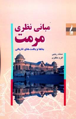مباني نظري مرمت - رجبي
