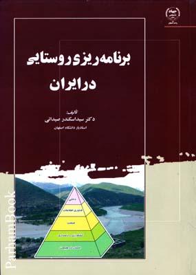برنامه ريزي روستايي در ايران