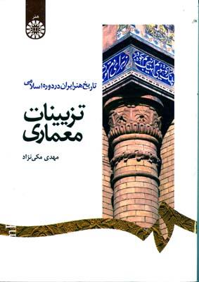تاريخ هنر ايران در دوره اسلامي تزيينات معماري - مكي نژاد
