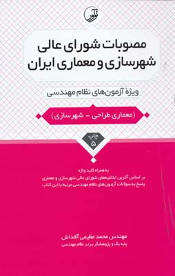 مصوبات شوراي عالي شهرسازي و معماري ايران