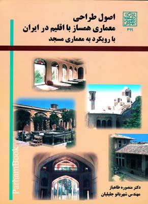 اصول طراحي معماري همساز با اقليم در ايران