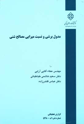 نشريه 548 مدول برشي و نسبت ميرايي مصالح شني