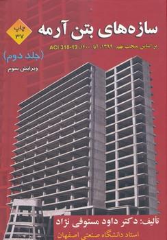 سازه هاي بتن آرمه ج 2 ويرايش دوم چاپ 27 - مستوفي نژاد