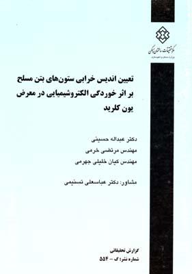 نشريه 554 تعيين انديس خرابي ستون هاي بتن مسلح