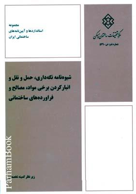 نشريه 529 شيوه نامه نگه داري ، حمل و نقل و انبار كردن