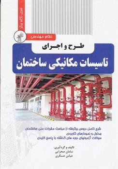نظام مهندسي طرح و اجراي تاسيسات مكانيكي ساختمان