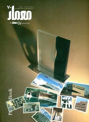مجله معمار 70 جايزه معمار 90 با CD