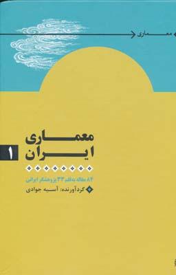 معماري ايران (84مقال) 1و2