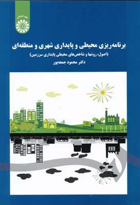 برنامه ريزي محيطي و پايداري شهري و منطقه اي