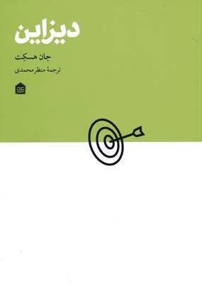 ديزاين - منظر محمدي